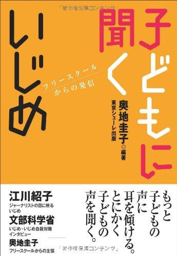 """書籍紹介 """"いじめ経験者の本音、1冊に"""""""