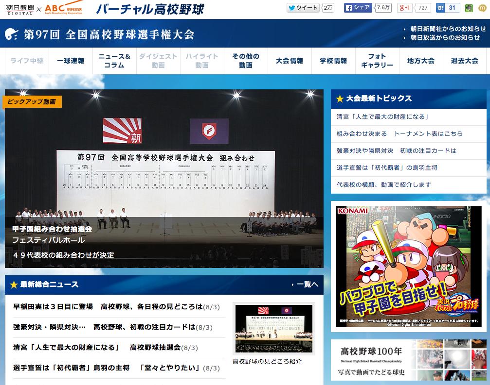 バーチャル高校野球2015はこう見ろ!〜朝日新聞×朝日放送チームに聞く今年のポイント〜