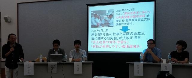 【イベント報告】パパの育休で競争力アップ/NPO法人ファザーリング・ジャパンが「さんきゅーパパ緊急フォーラム」