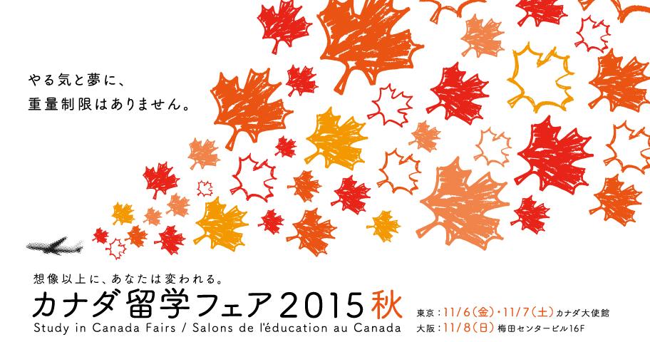 【イベント】カナダ留学フェア2015秋-教育水準は世界トップクラス!世界一生活しやすい多文化共生の国で学ぶ!