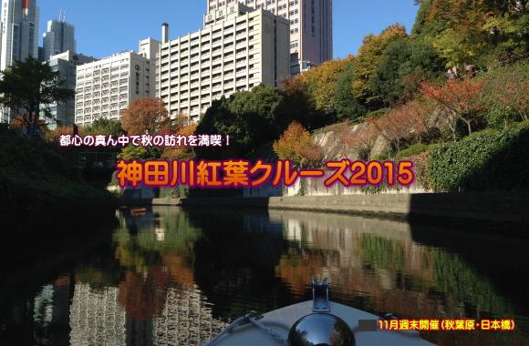 今年も開催します! 予約開始 神田川紅葉クルーズ2015