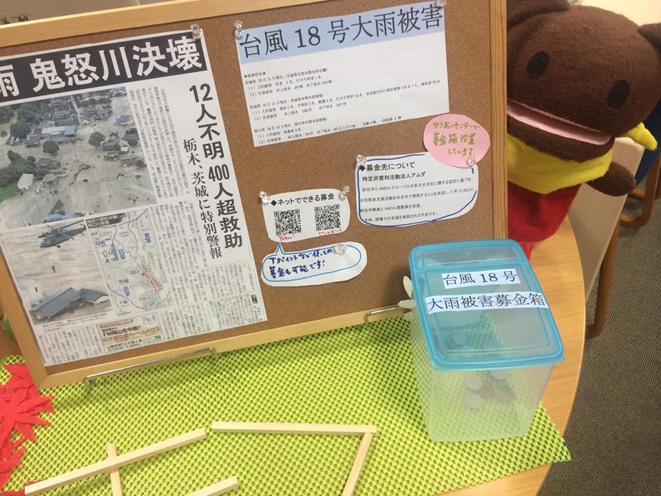 【募集終了】関東・東北豪雨災害(台風18号大雨被害等を含む)募金箱の設置