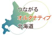 つながるオルタナティブ北海道!!