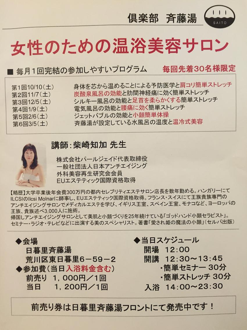 [PR] 銭湯の美容効果を体感!斉藤湯で「女性のための温浴美容サロン」を開始(第1回10月10日)。