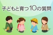 子どもと育つ10の質問 第9回