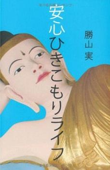 【公開】書評『安心ひきこもりライフ』勝山実/太田出版