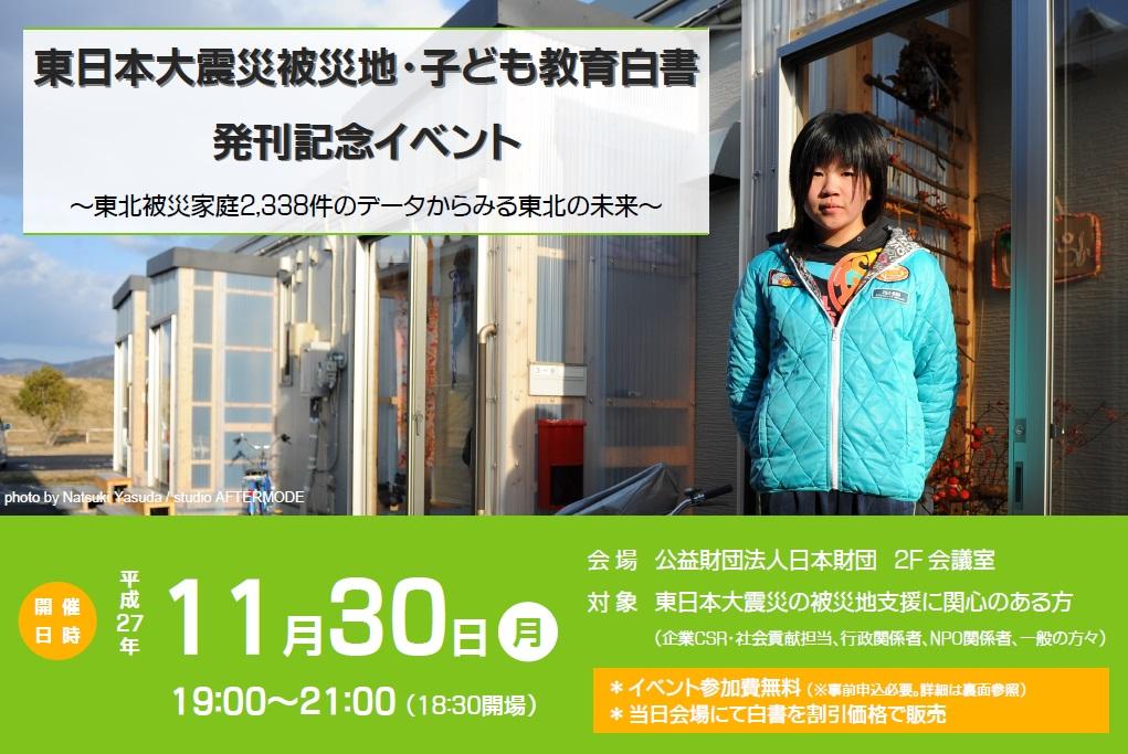 【イベント】「東日本大震災被災地・子ども教育白書」発刊記念イベント-東北被災家庭2,338件のデータからみる東北の未来