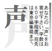 声「大阪府教育基本条例案」