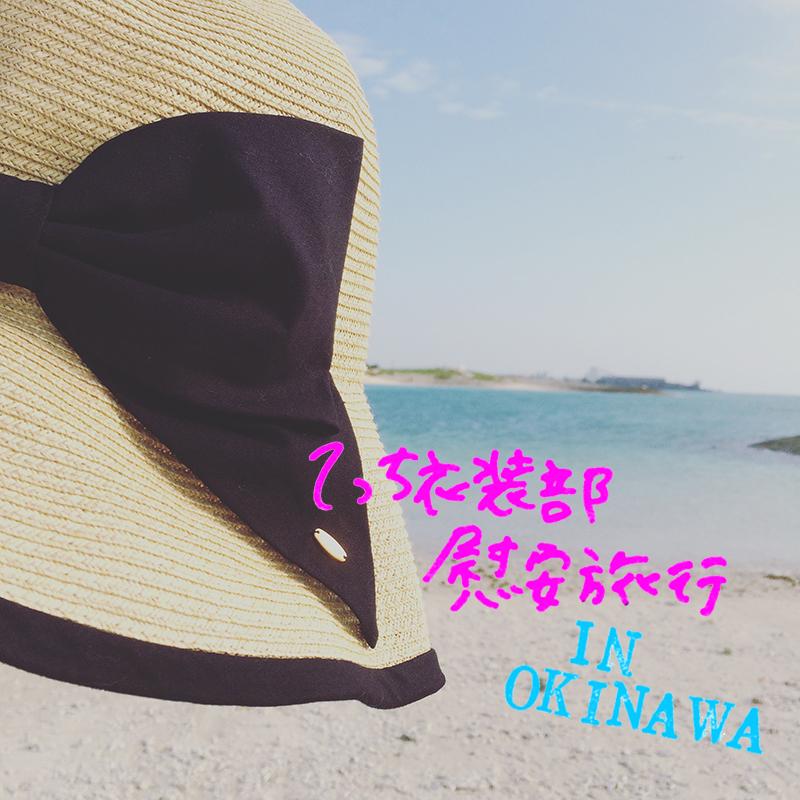 てっち衣装部慰安旅行 in Okinawa 2015.10.9〜10.11