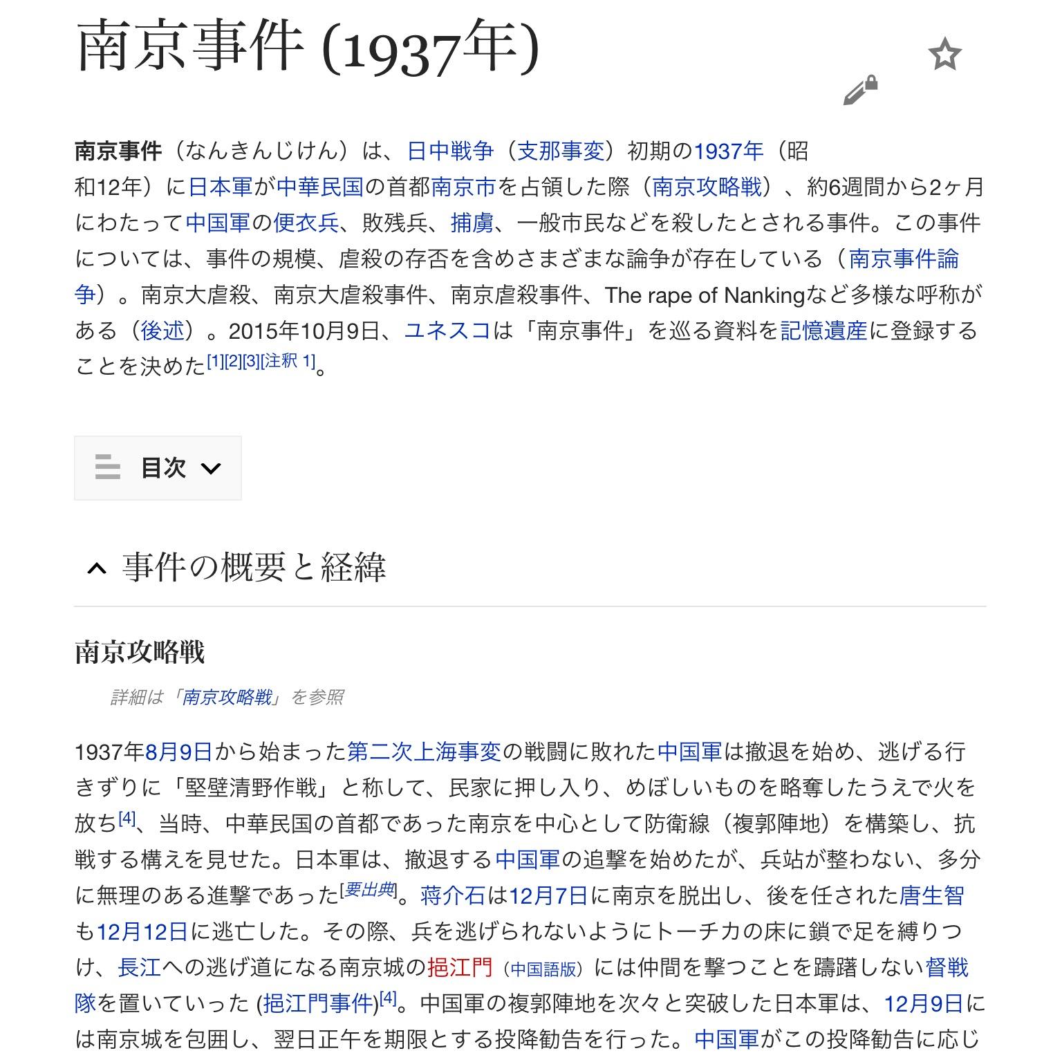 南京大虐殺が世界記憶遺産!?