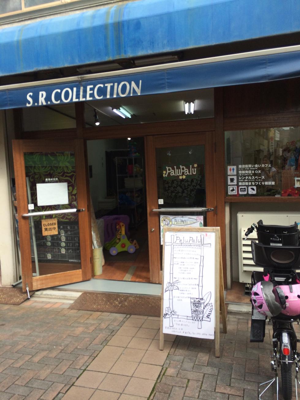 オムツ替えスペースのあるカフェありました - 親子カフェPaluPalu(パルパル)@熊野前