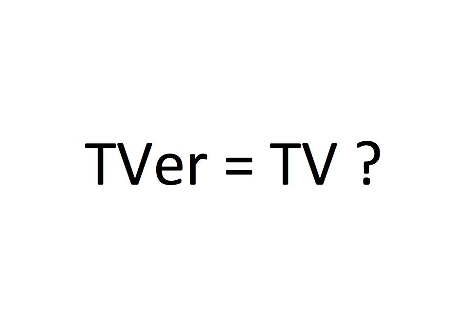 【Border View】Tver、悪くないんじゃない?〜そのポータルがテレビと視聴者の関係を変える可能性〜