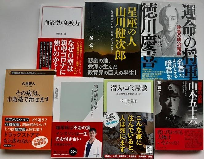 今月の読書中!!