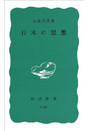 書評「日本の思想」