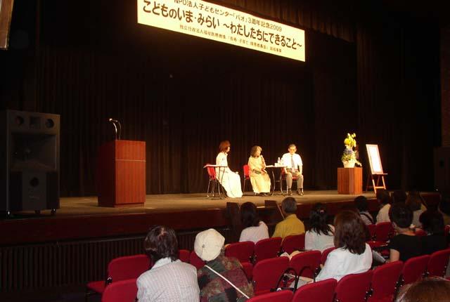 「パオ」3周年記念集会に350人が集う