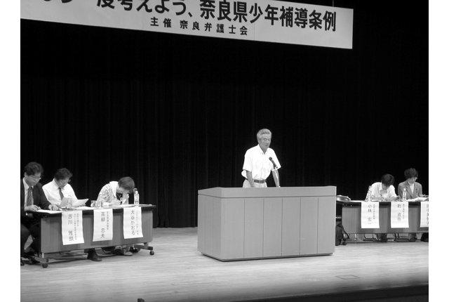 奈良県少年補導条例 市民ら緊急集会