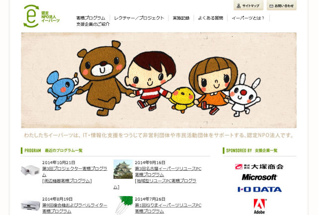 PC1台5000円で寄贈 イーパーツ