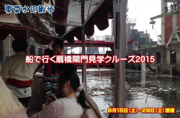 年に一度の特別イベント 「東京水辺散歩 船で行く扇橋閘門見学クルーズ2015」予約開始!