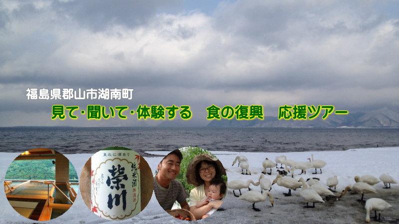 【緊急企画】 福島復興応援プロジェクト! 参加者募集中です。
