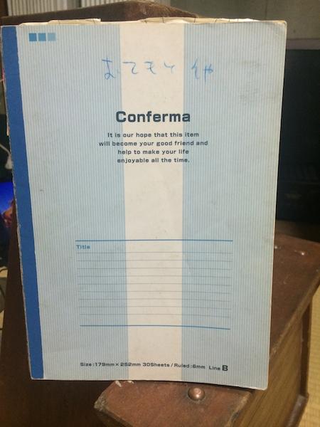 『ロビン西の描き捨てノートマンガ2004ー2014』第5回