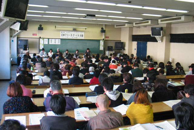 第2回日本フリースクール大会開催