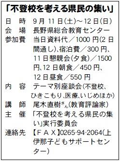 「不登校を考える県民の集い」長野にて