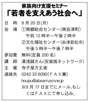 「若者を支えあう社会へ」福島にて