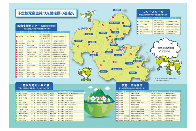 大分県が不登校支援プラン発表、県内50団体を網羅