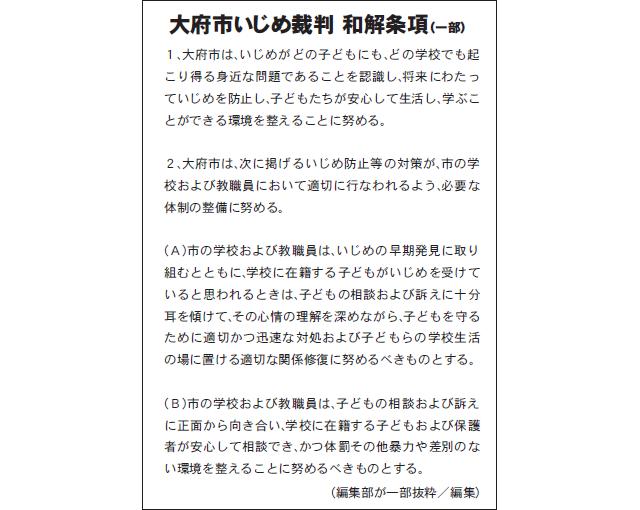 和解成立も原告からの話し合いを市が拒否【愛知県大府市いじめ裁判】