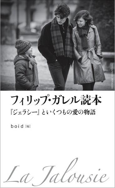 「フィリップ・ガレル読本」プレゼント