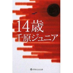 千原ジュニアさんの不登校、自伝的小説に