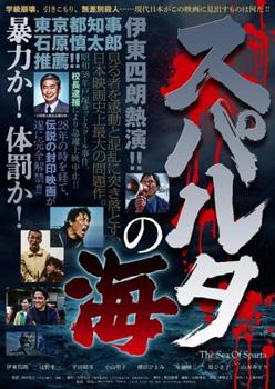 制作から28年後、戸塚ヨット映画、上映開始