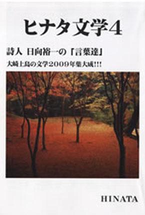書評『ヒナタ文学4』