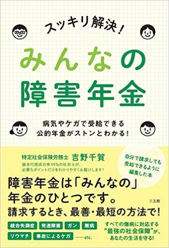 """""""知っておきたい障害年金"""" 書籍紹介"""