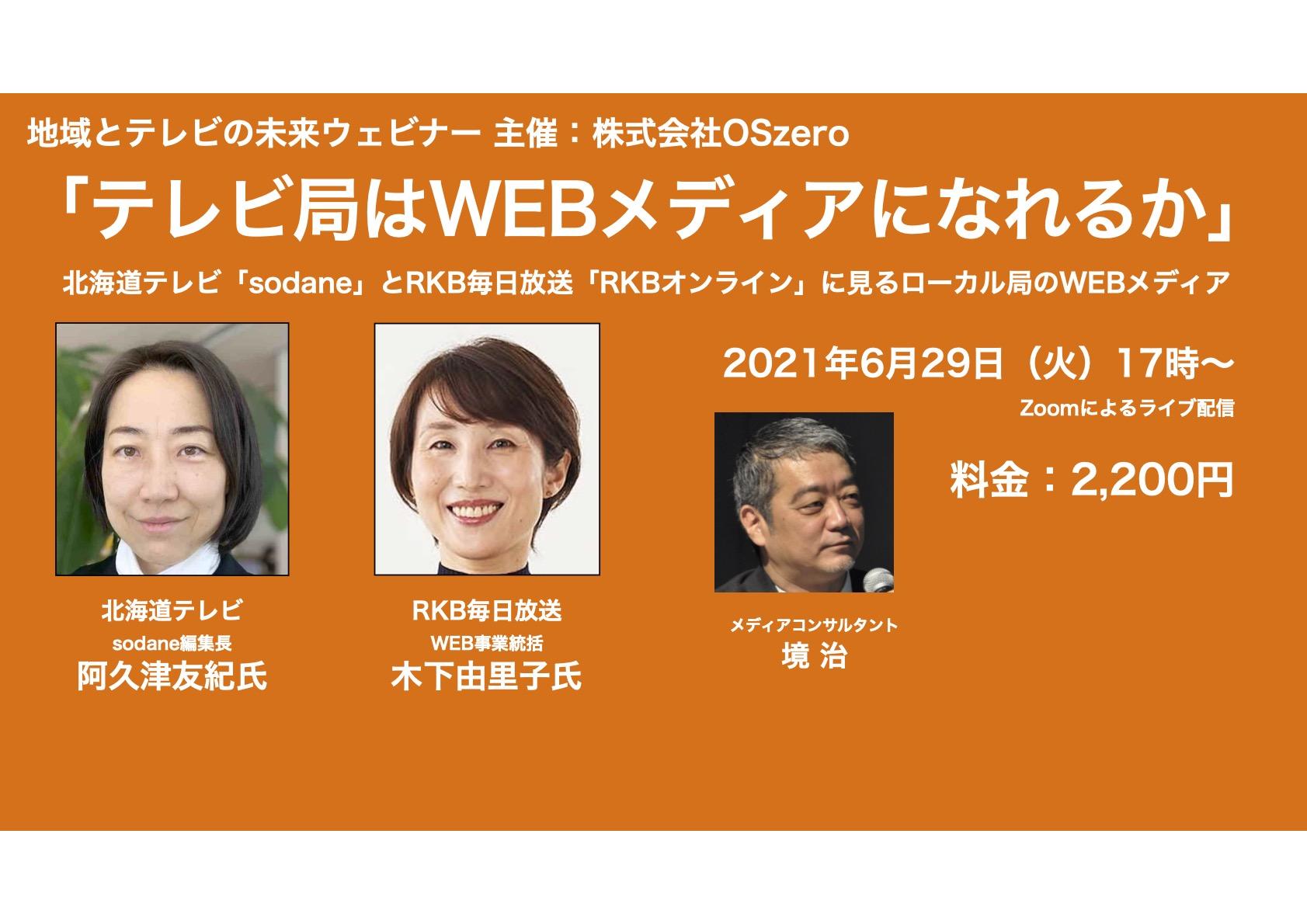 6/29ウェビナー「テレビ局はWEBメディアになれるか」開催