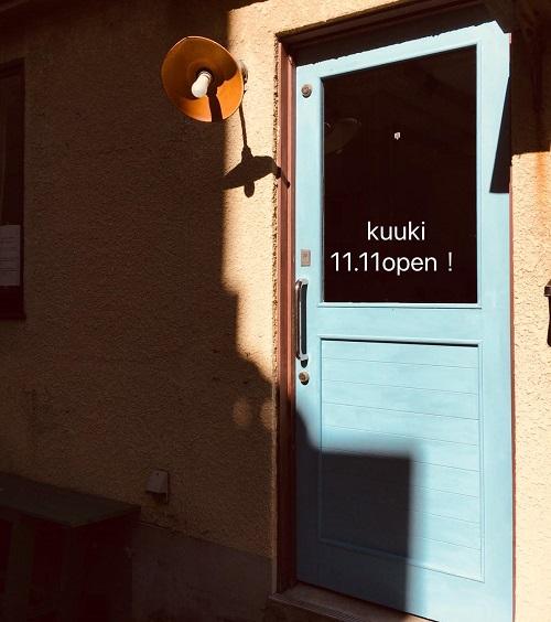 お洒落がふくらむ、夢がふくらむ店「kuuki」が谷中に開店/デザイナー「小宅くう」さんに聞く