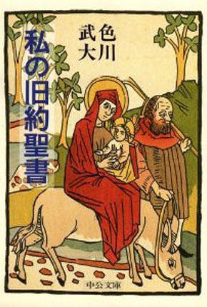 書評『私の旧約聖書』