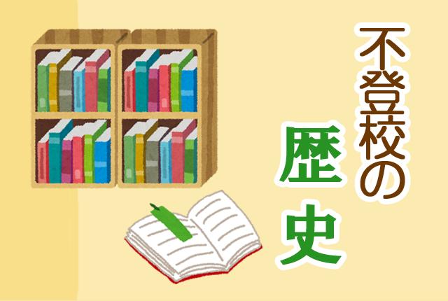 法律づくりの始まり 不登校の歴史vol.485
