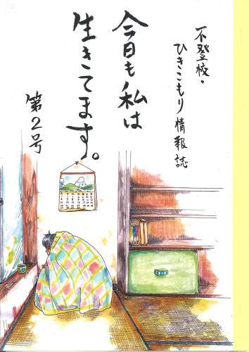 絶賛「ひきこもりあるある」掲載中 『私は今日も生きてます』第2号発行