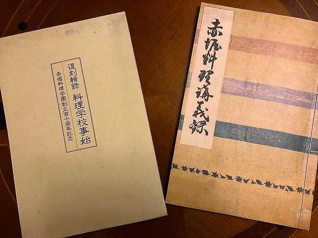 特選!ご近所 茗荷谷界隈/135年の歴史を誇る料理の専門学校
