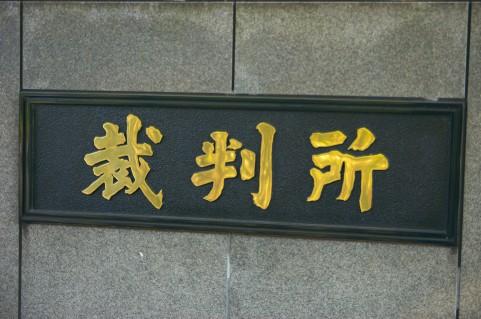 大津中2いじめ自殺和解成立