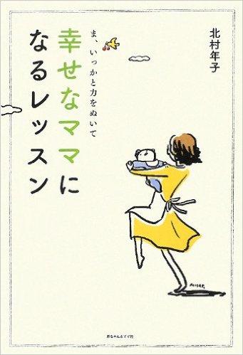 """書籍紹介 """"幸せなママから、幸せな子が育つ"""""""