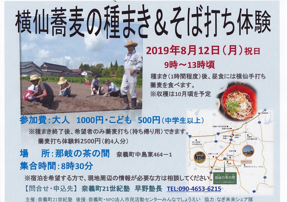 【 しょうえい 】横仙蕎麦の種まき&そば打ち体験のお知らせ