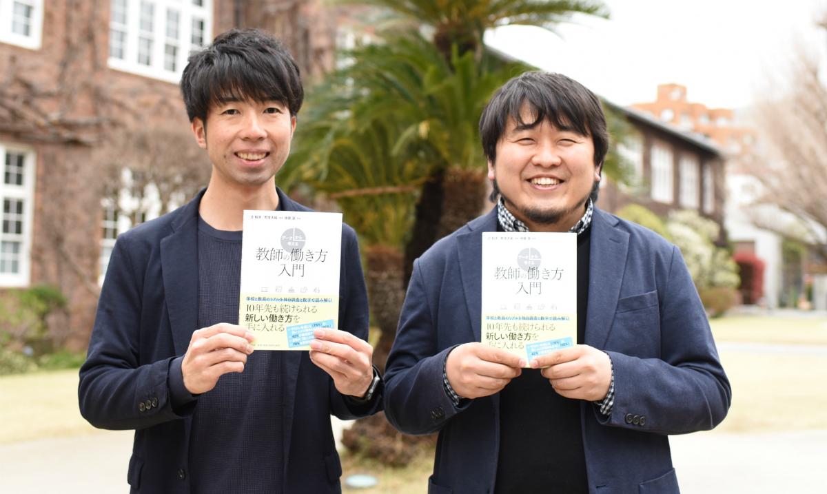 現場の納得感が第一!学校教員・教師の働き方改革(前編)~横浜市のリアルなデータから読み解く現状とは?