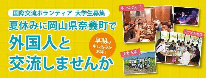 【 しょうえい 】 夏休み国際交流~ボランティア大学生募集~