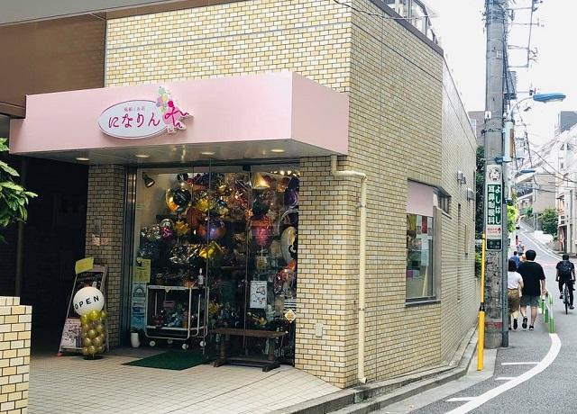 特選!ご近所 茗荷谷界隈/風船とお花の店「になりん」