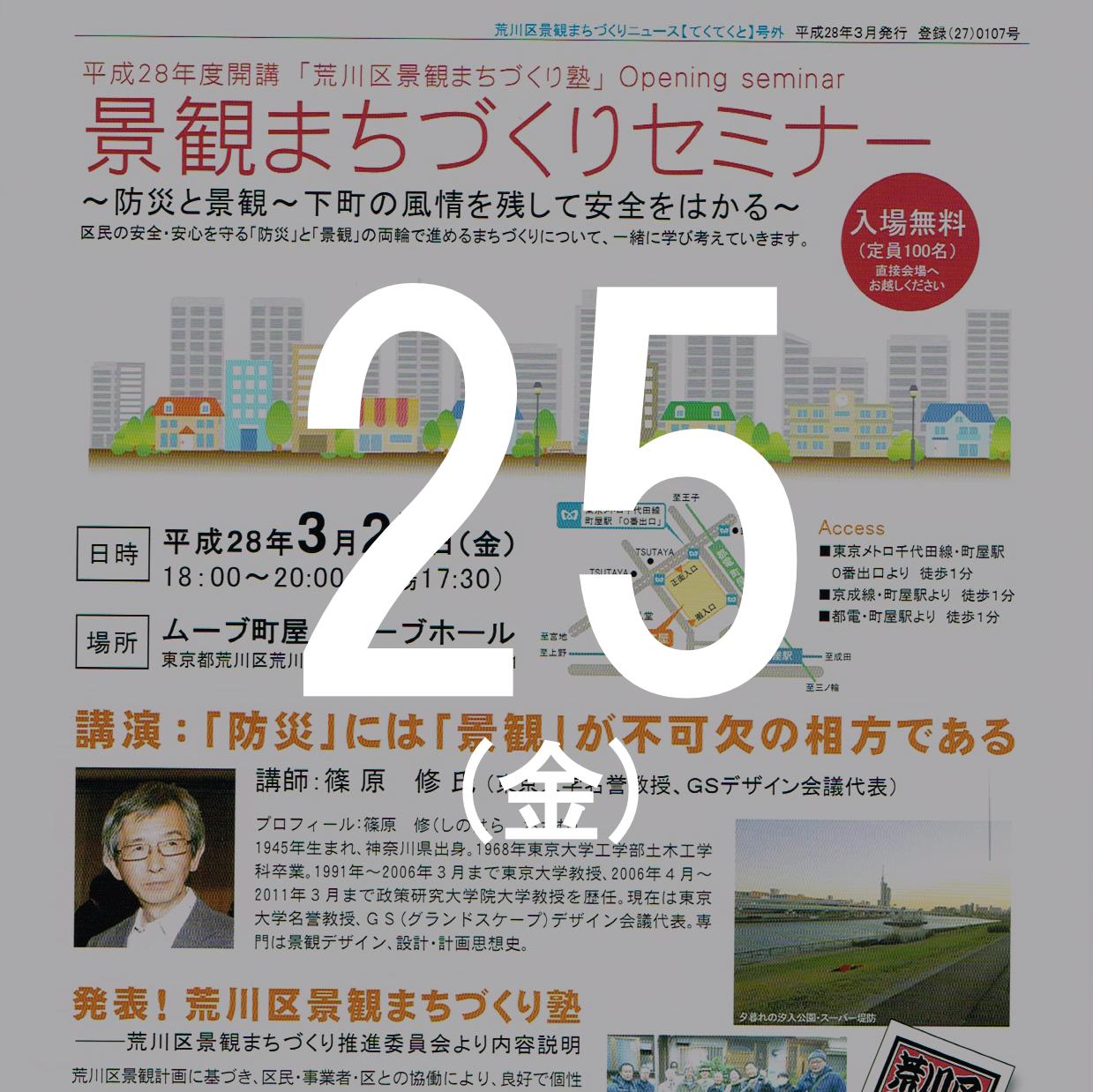 イベント情報 - (3月25日)景観まちづくりセミナー(荒川区景観まちづくり塾オープニングセミナー)@ムーブ町屋
