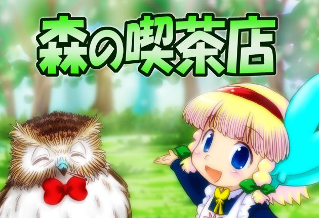 森の喫茶店 第514号