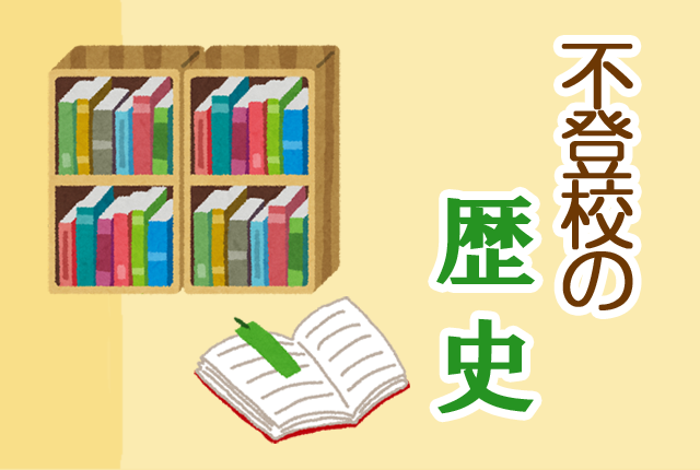 不登校調査50年、日本社会は 不登校の歴史vol.523