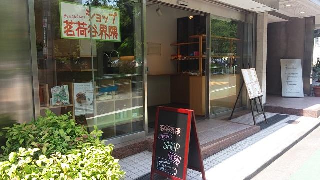 【まち・イベント報告】菓子店など5店が集合、1日だけの「ショップ茗荷谷界隈」開催
